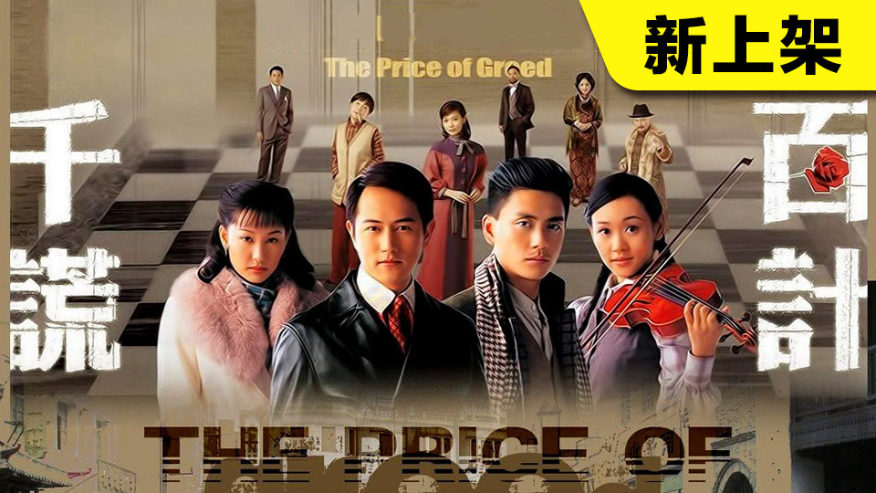 千謊百計-The Price of Greed