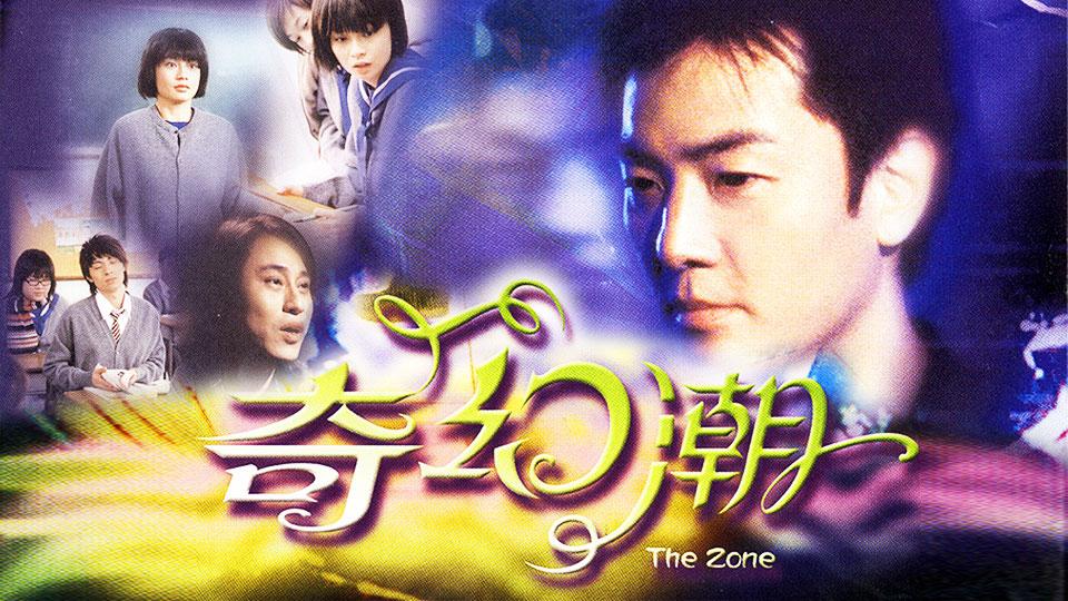 奇幻潮-The Zone