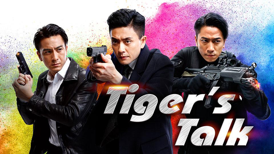 飛虎之Tiger's Talk-Tiger's Talk