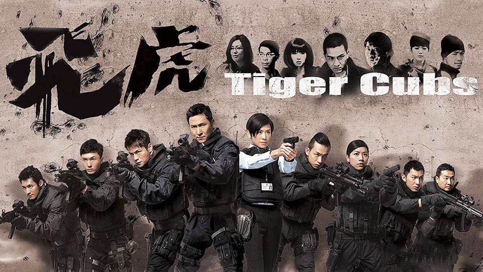 飛虎-Tiger Cubs