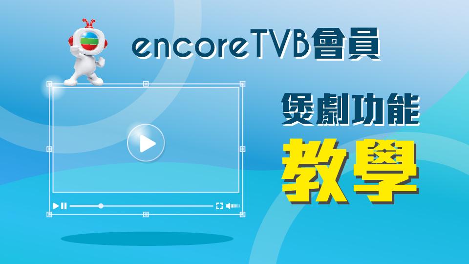 煲劇功能教學-Membership Tutorials