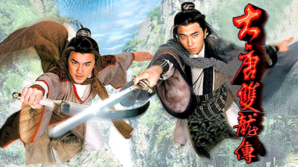 大唐雙龍傳-Twins Of Brothers