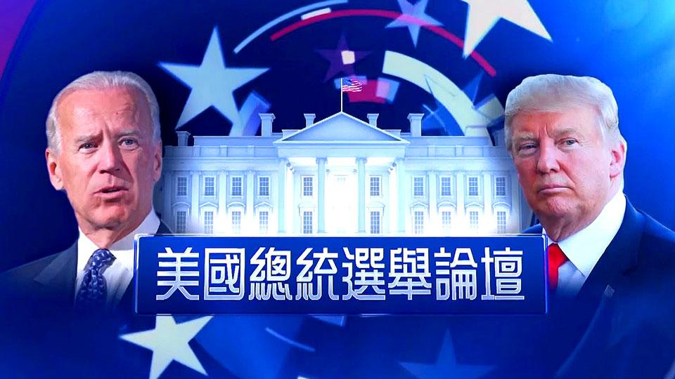 美國總統選舉論壇