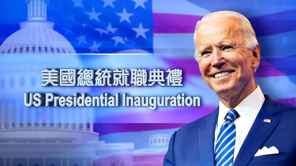 美國總統就職典禮2021