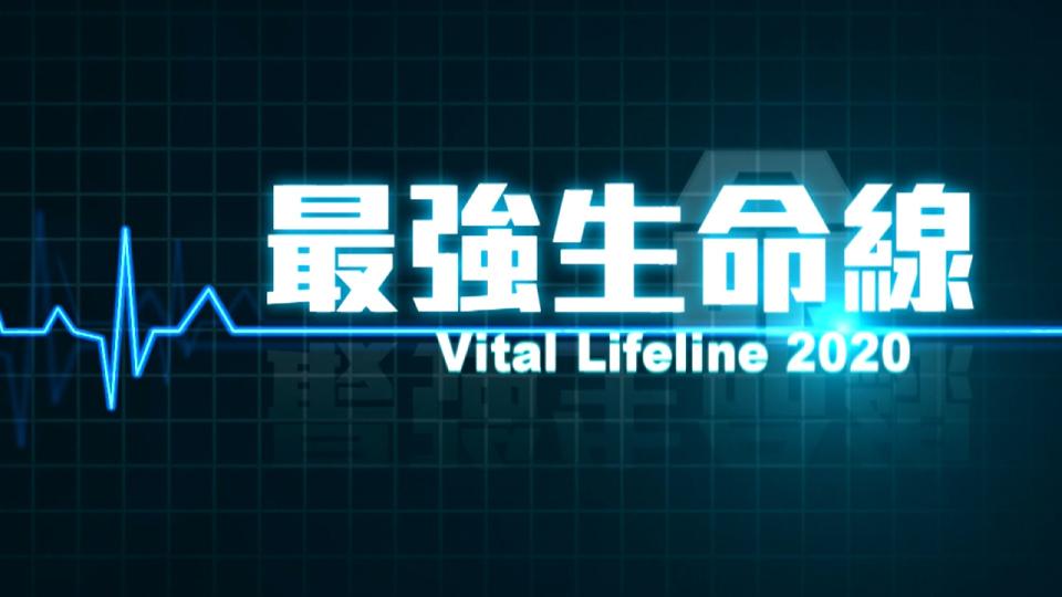 最強生命線-Vital Life line