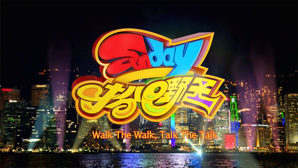Sunday扮嘢王-Walk The Walk Talk The Talk
