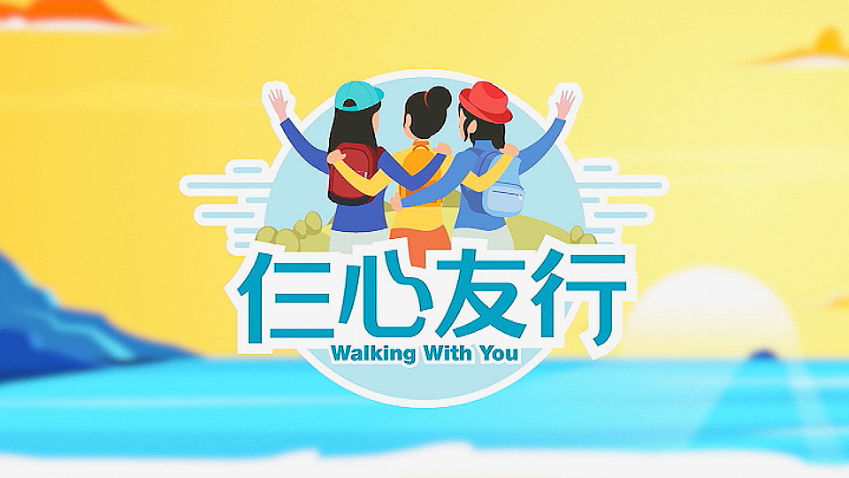 仨心友行-Walking With You