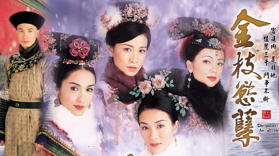 金枝慾孽-War And Beauty