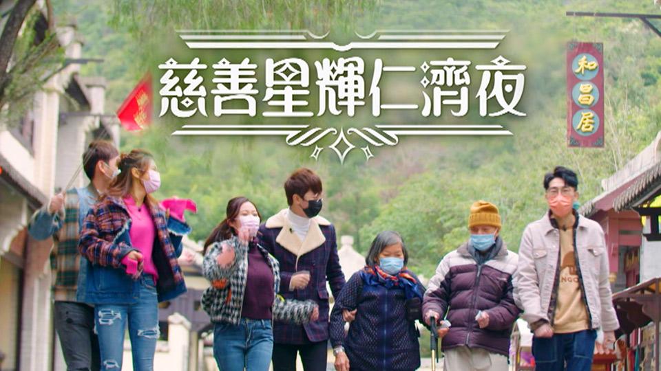 慈善星輝仁濟夜2021-Yan Chai Charity Show 2021