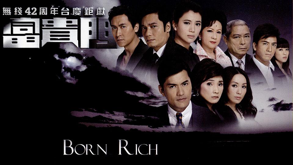 富貴門-Born Rich