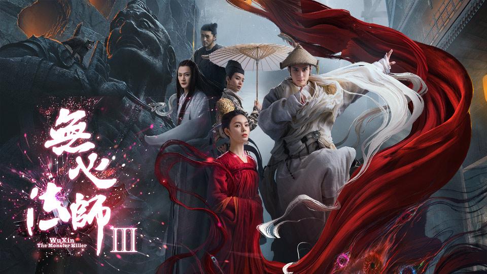 無心法師 III-Wuxin The Monster Killer III