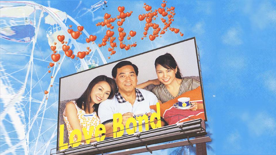 心花放-Love Bond