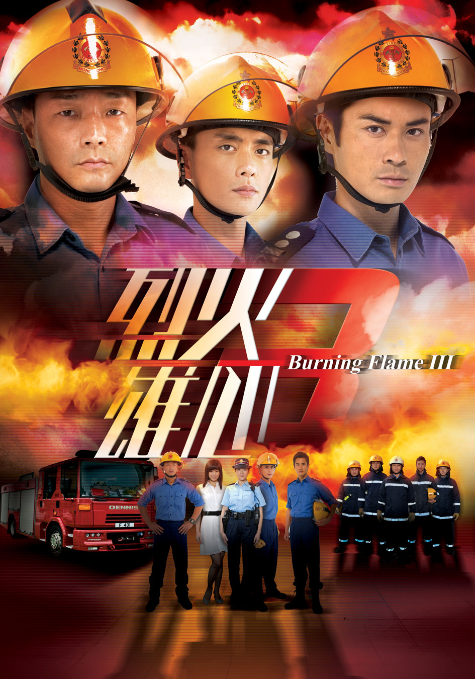 烈火雄心3-Burning Flame III