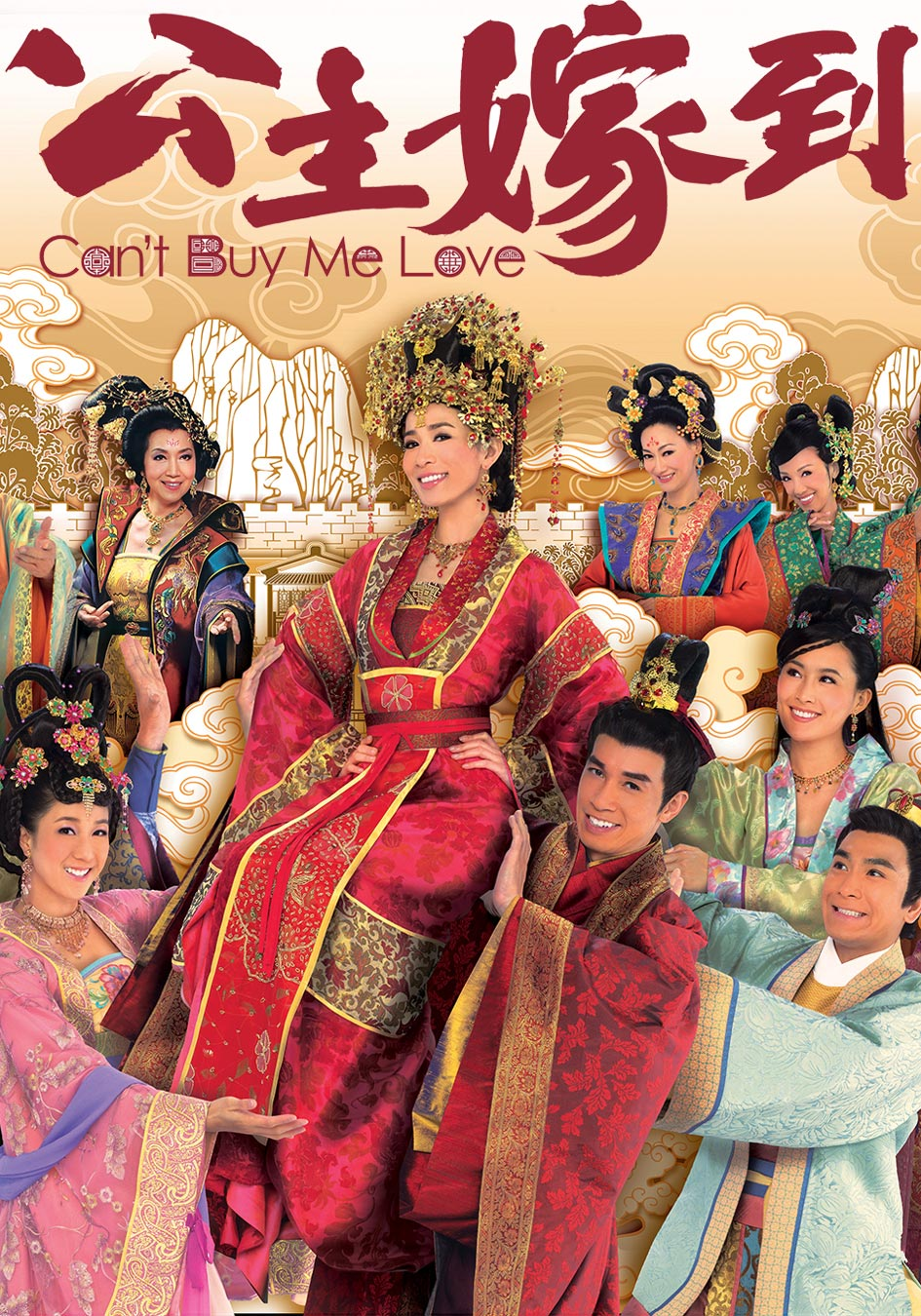 公主嫁到-Can't Buy Me Love