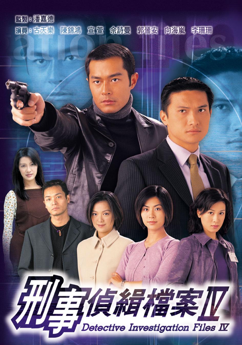 刑事偵緝檔案IV-Detective Investigation Files IV