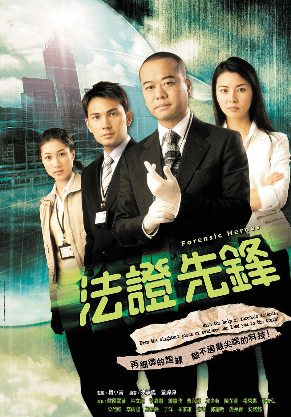 法證先鋒-Forensic Heroes