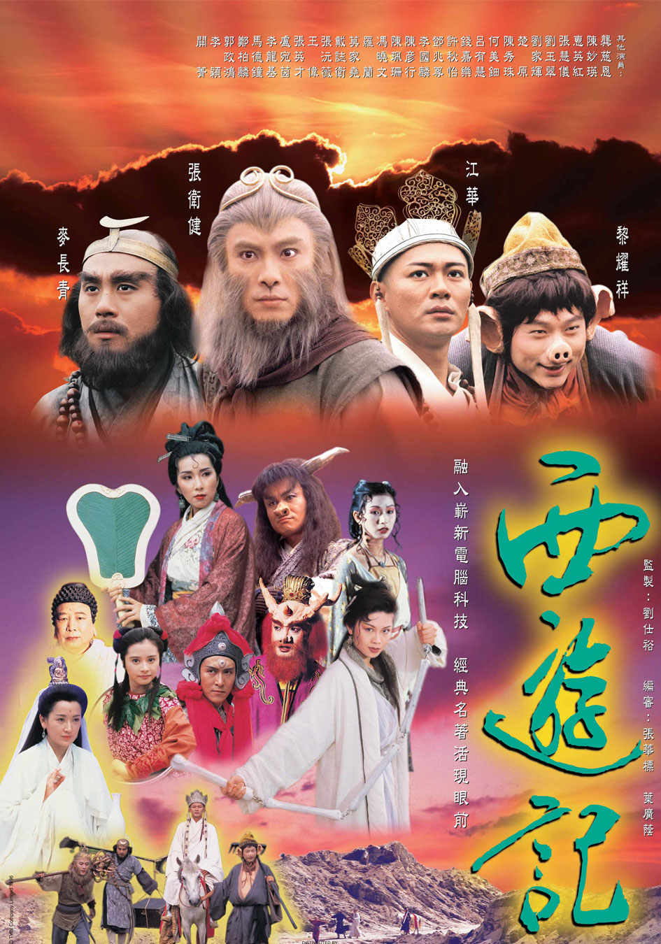 西遊記-Journey To The West