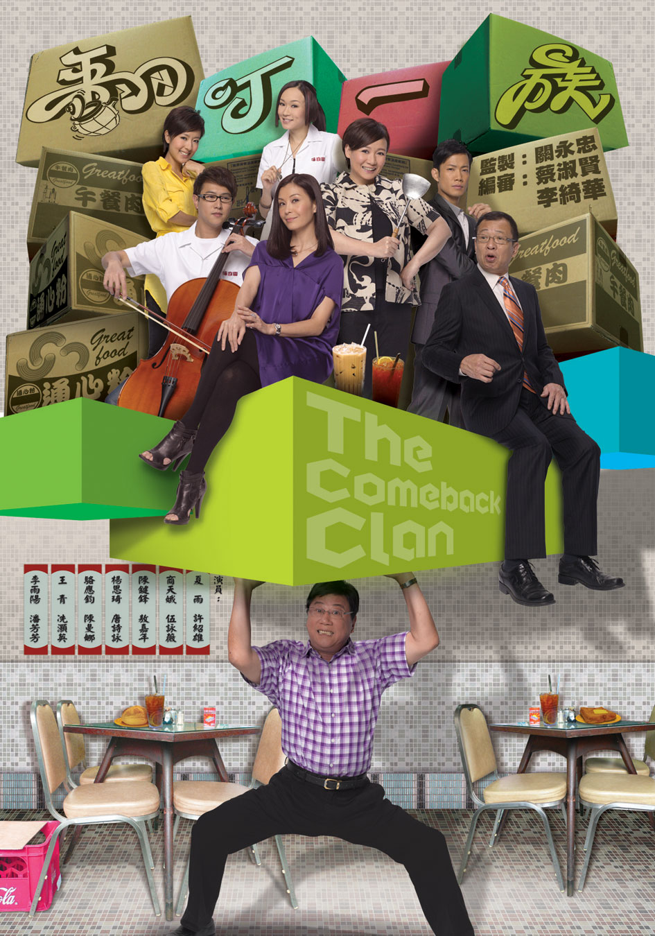 The Comeback Clan-The Comeback Clan
