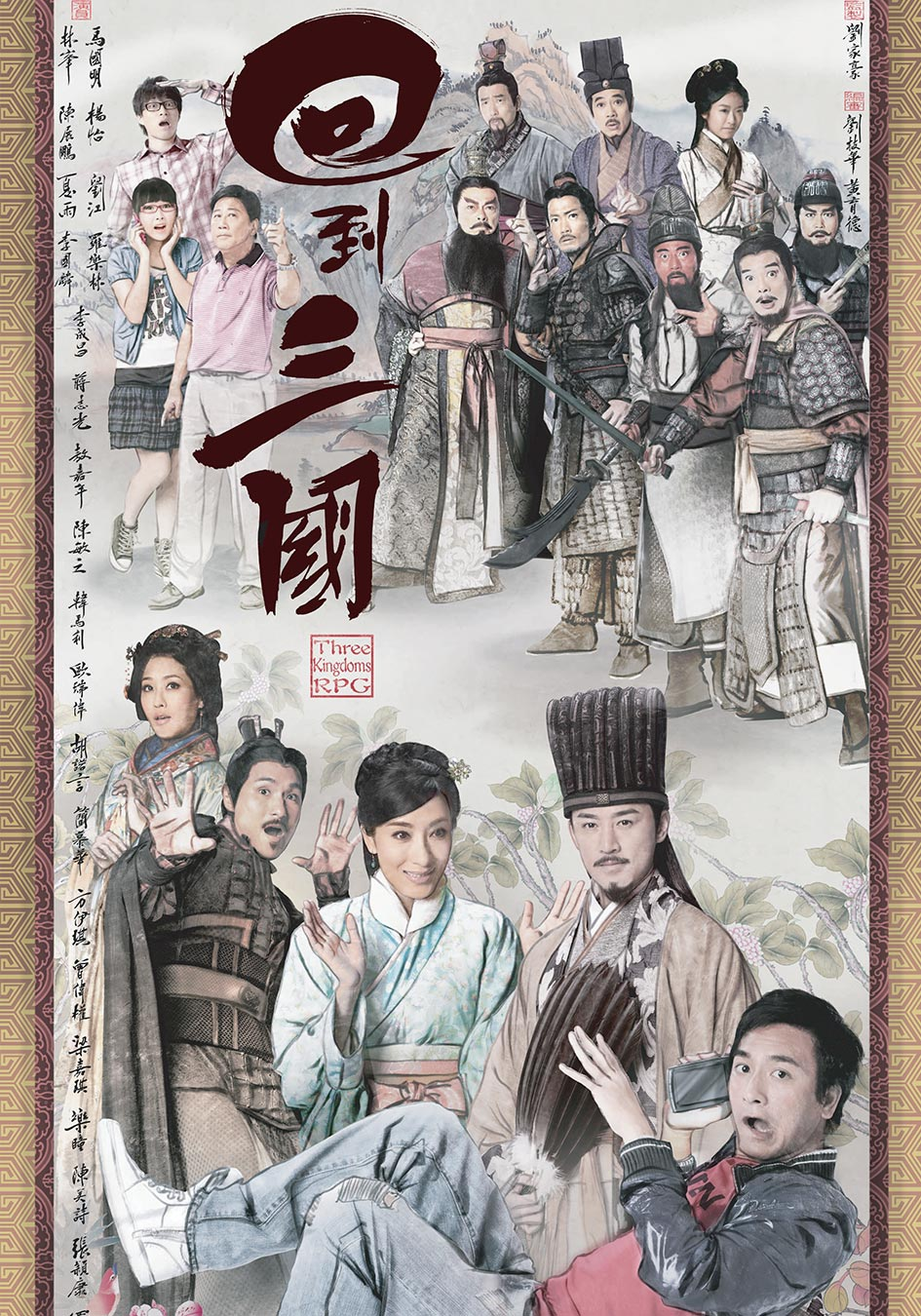 回到三國-Three Kingdoms RPG