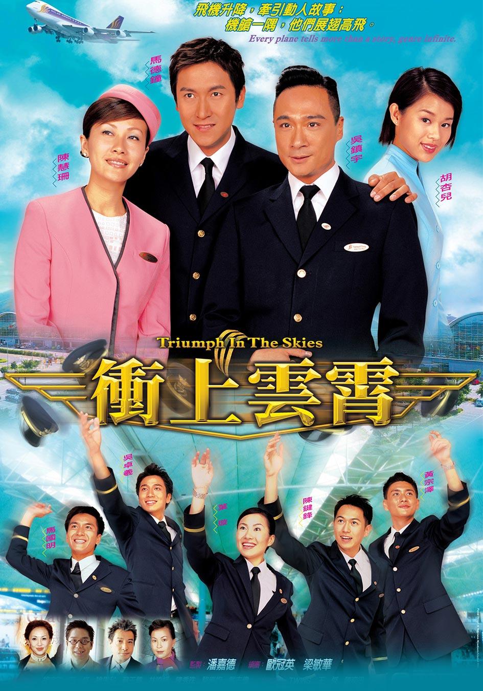 衝上雲霄-Triumph in the Skies