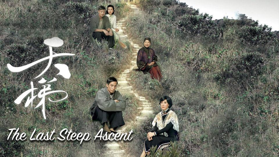 The Last Steep Ascent-The Last Steep Ascent