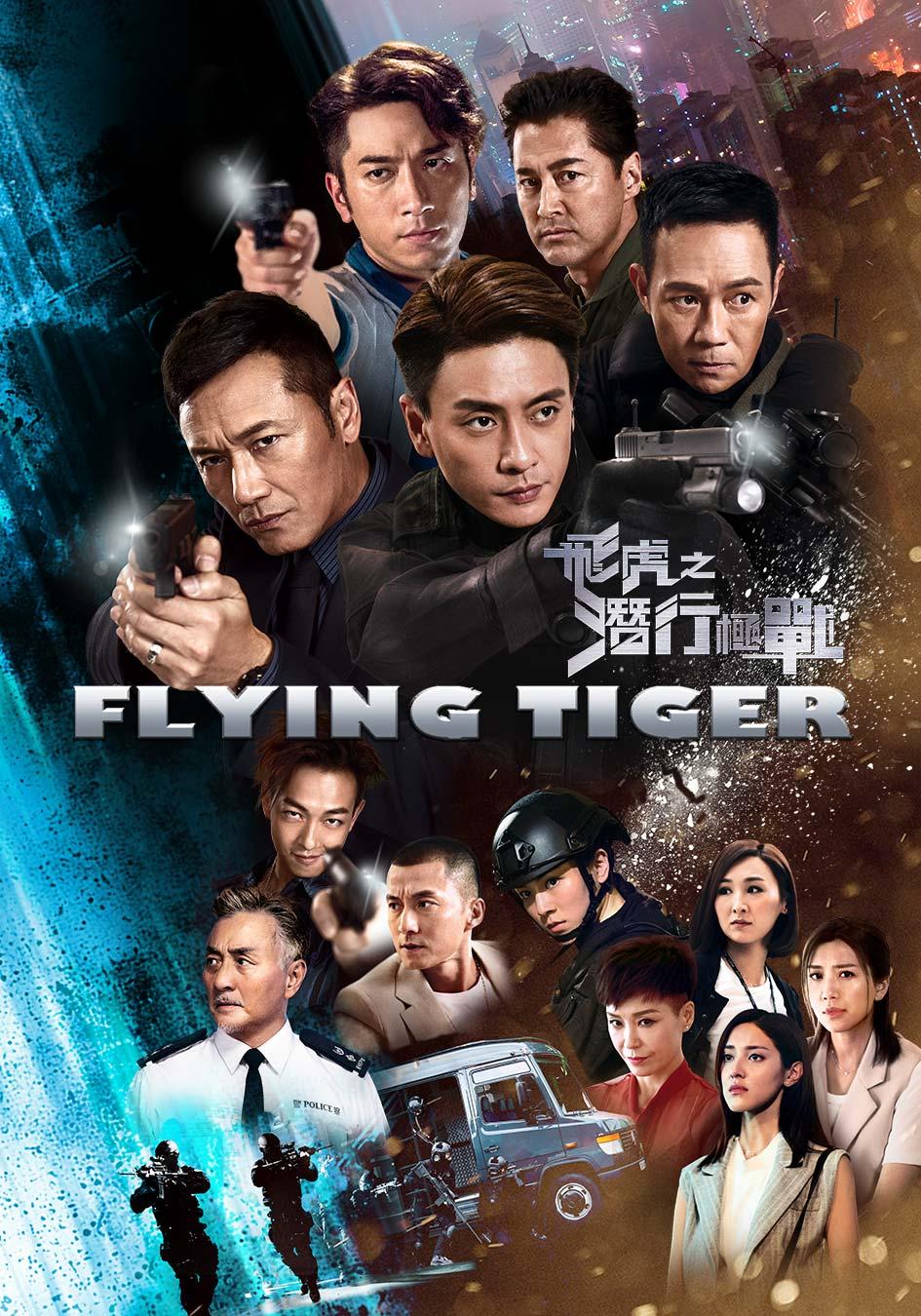 Flying Tiger-Flying Tiger