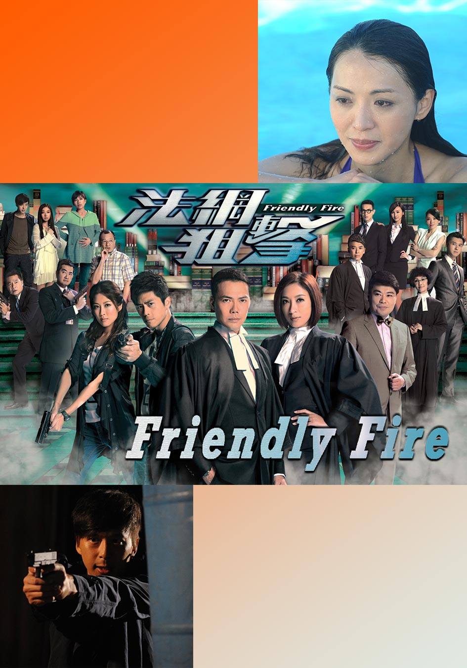 Friendly Fire-Friendly Fire