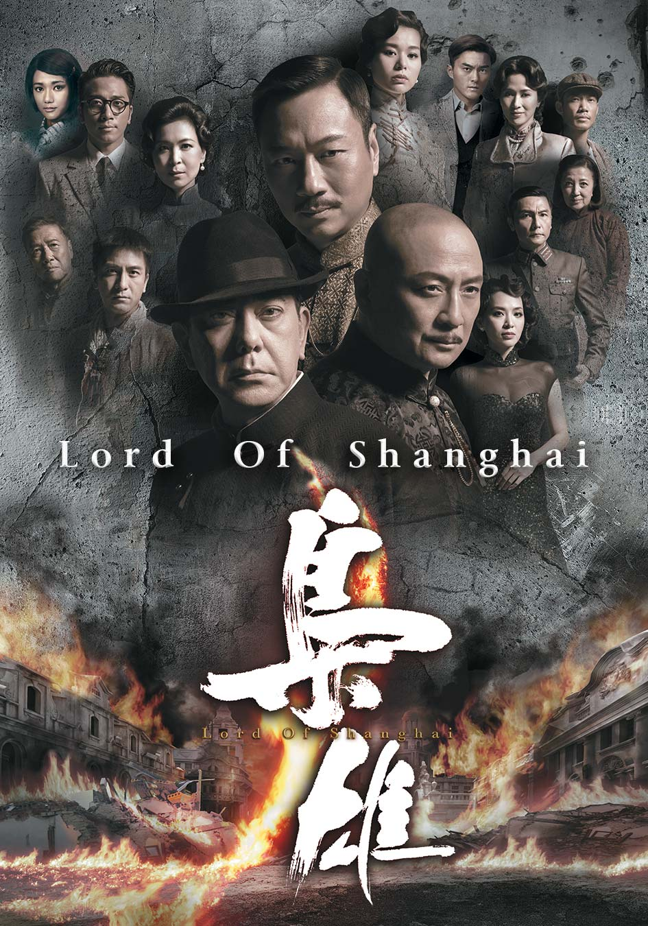 Lord Of Shanghai-Lord Of Shanghai