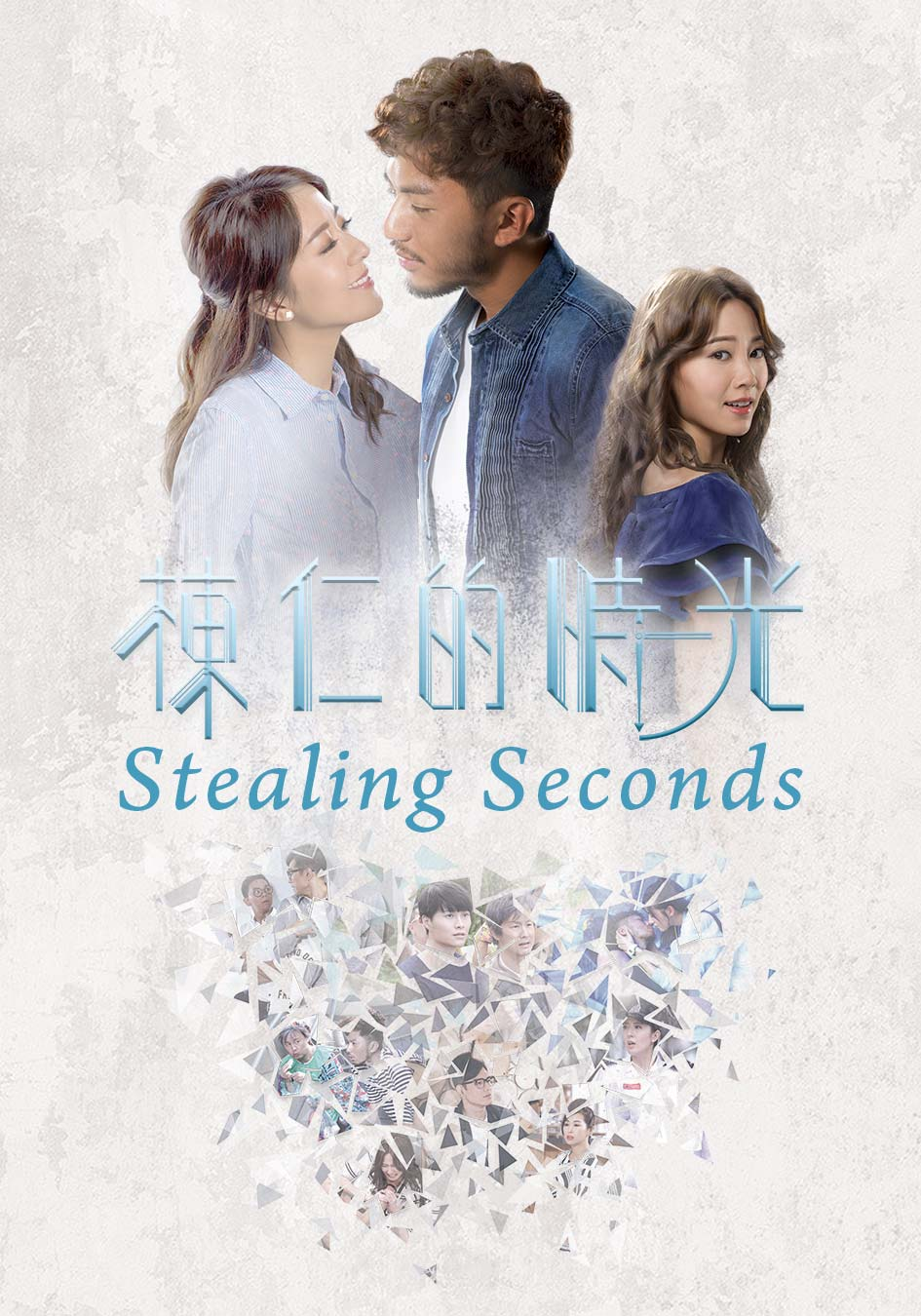 Stealing Seconds-Stealing Seconds