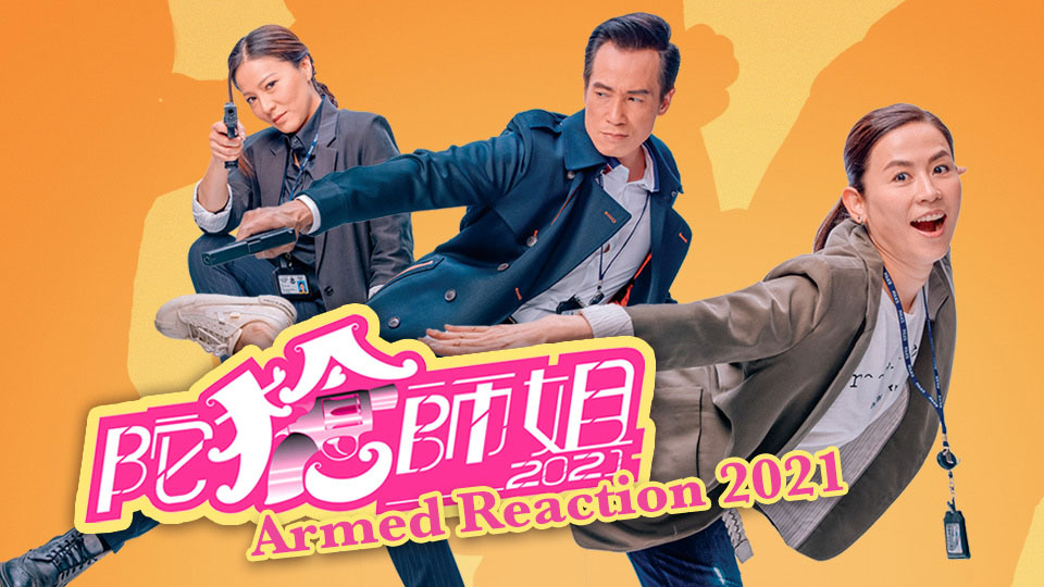 Armed Reaction 2021