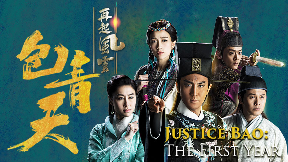 Justice Bao: The First Year
