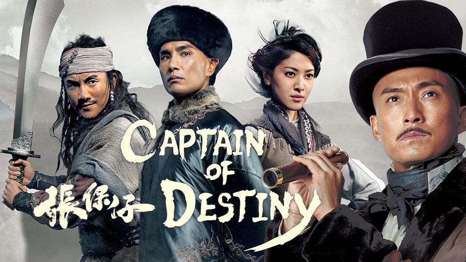 Captain Of Destiny