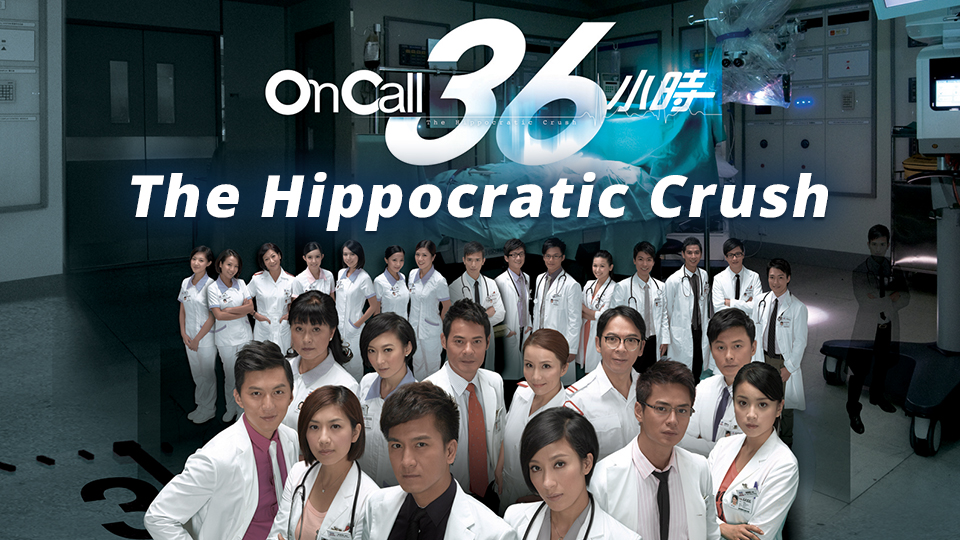 The Hippocratic Crush