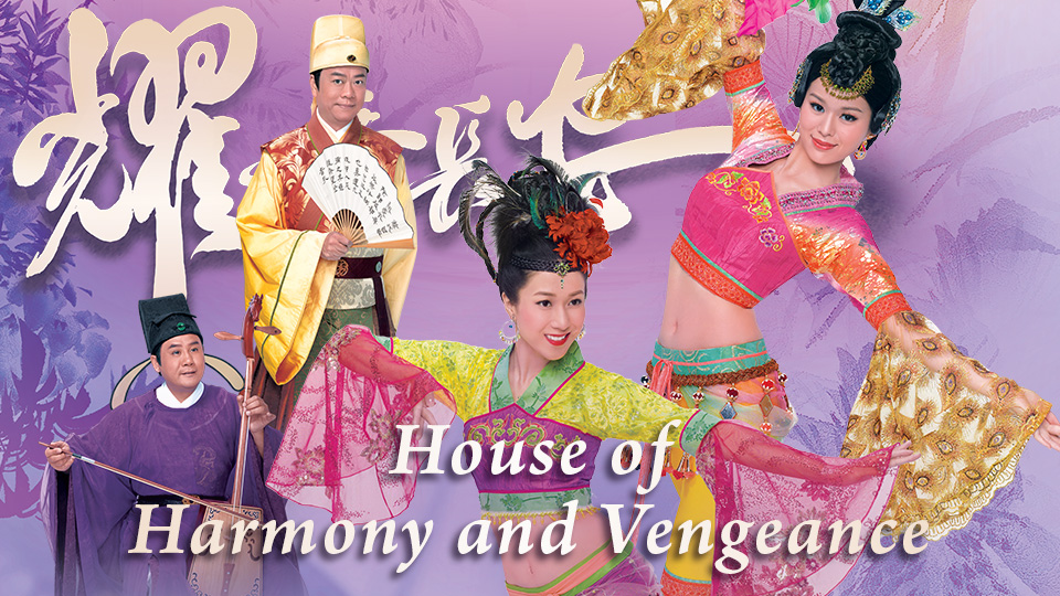 House Of Harmony And Vengeance