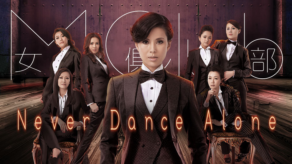 Never Dance Alone-Never Dance Alone