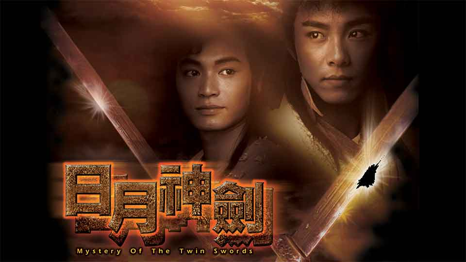 日月神劍-Mystery of the Twin Swords