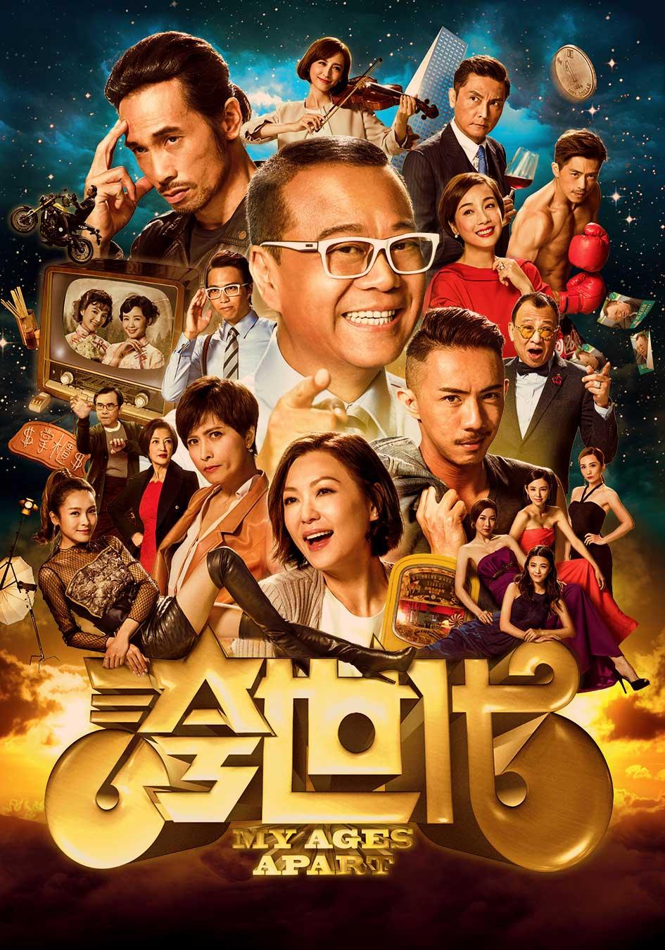 Những Kẻ Ba Hoa - encoreTVB Trang web chính thức