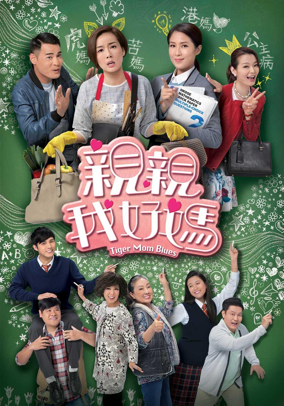 Tình Mẹ Bao La - encoreTVB Trang web chính thức