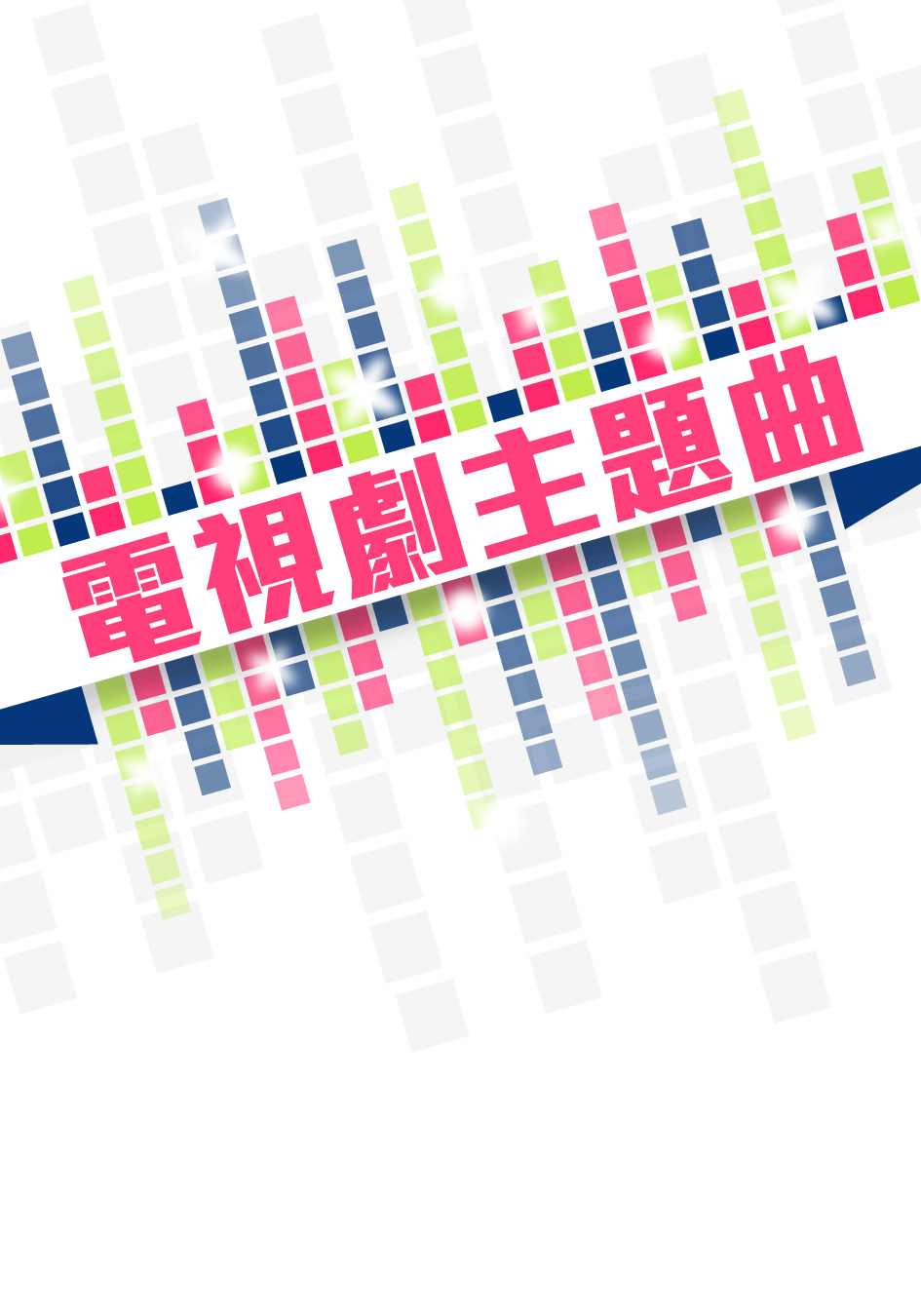 電視劇主題曲-Drama Theme Song