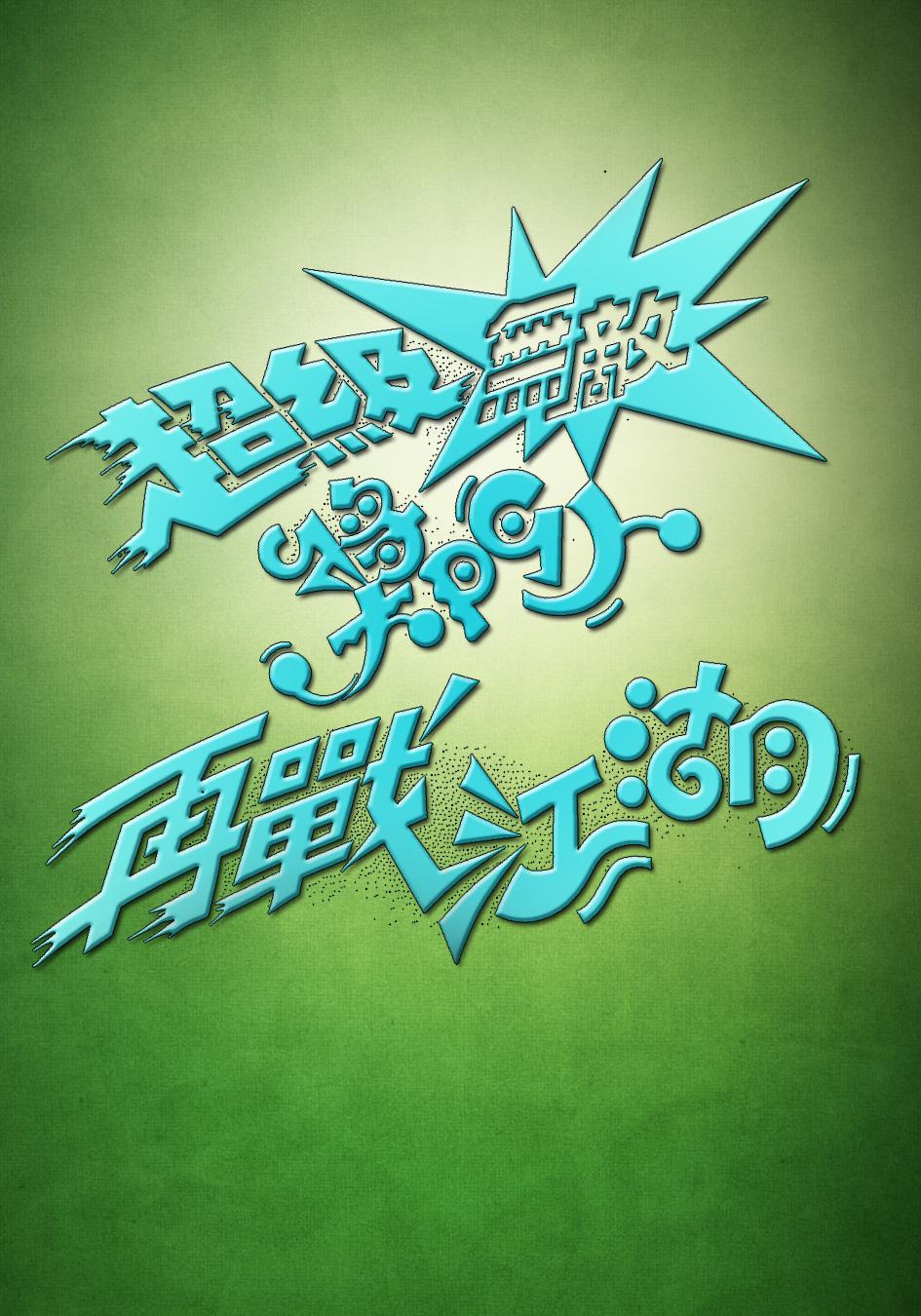 超級無敵獎門人之再戰江湖-Movie Buff Championship (Sr.2)