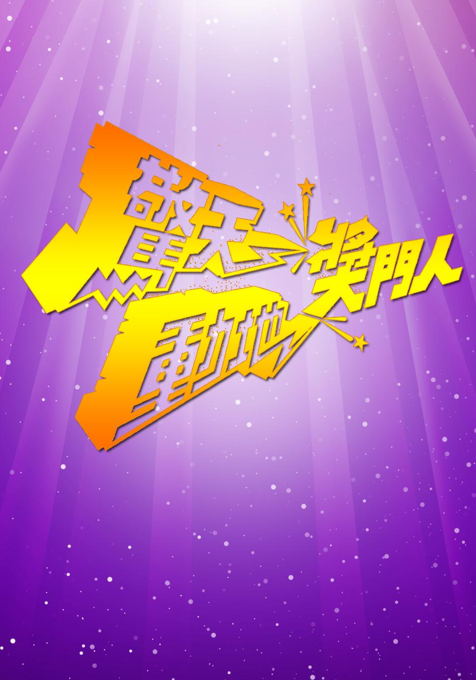 驚天動地獎門人-The Super Trio Mega Show